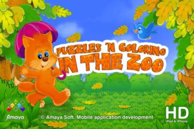 Детские пазлы и раскраска: В Зоопарке 1.0