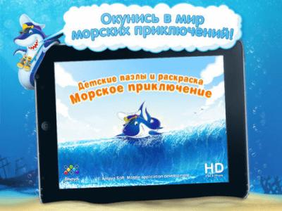 Детские пазлы и раскраска: Морское путешествие 1.0