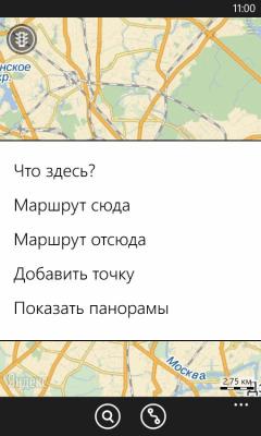 Яндекс Карты 1.90.5287.745