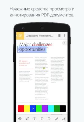 Adobe Acrobat Reader 18.3.2