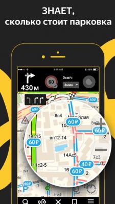 Яндекс Навигатор 3.41