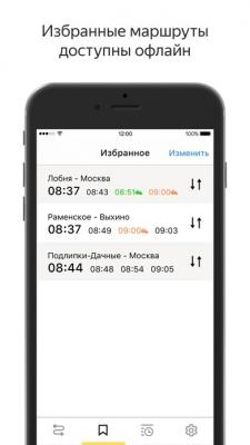 Яндекс Электрички 3.23.4