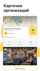 Яндекс Карты 10.5.5