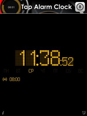 Будильник. Tap Alarm Clock Lite 2.0.4