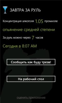 Завтра за руль 1.3.0.0