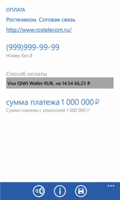 QIWI Wallet 1.20.0.0