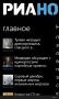 Скачать РИА Новости
