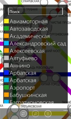 МосМетро 3.1.1.0