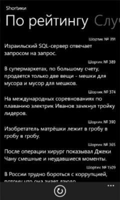 ShortikiForWP7 1.4.0.0