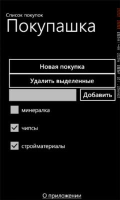 ShoppingList 2.2.0.0