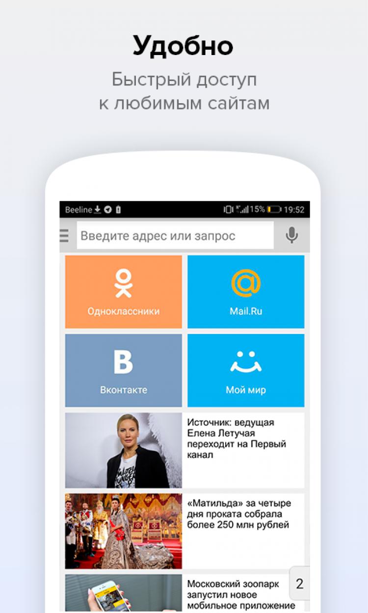 Майл мобильное приложение ру знакомства