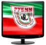 Скачать Заставка (скринсейвер) футбольного клуба Рубин