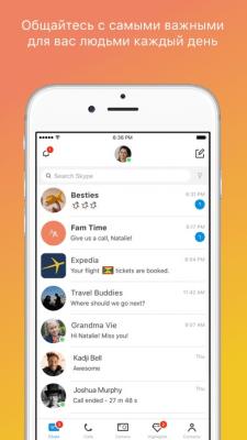 Skype для iPhone 8.33