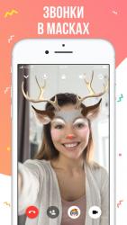 ICQ — видеозвонки и чат 7.7.1