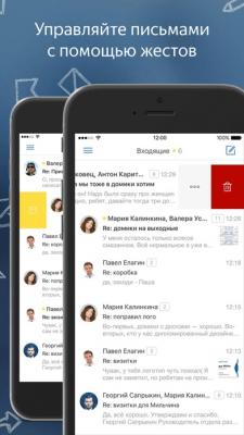 Яндекс Почта 3.6.5