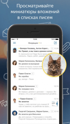 Яндекс Почта 3.81.0