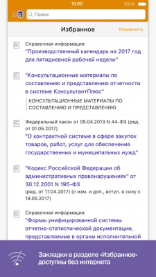 КонсультантПлюс: основные документы 7.5.1