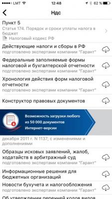 ГАРАНТ. Все кодексы РФ 3.3