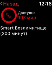 Мой МТС 4.16
