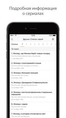 КиноПоиск 4.7.4