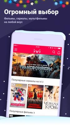ivi.ru 19.1.1