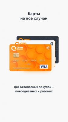 Visa QIWI Wallet - электронный кошелек 5.31