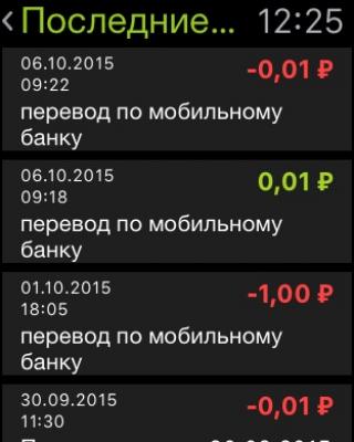 Мобильный банк, Русский Стандарт 5.10.3