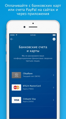 PayPal 7.2.2
