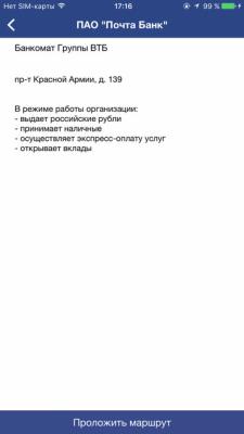 Банкоматы Группы ВТБ 2.2.3