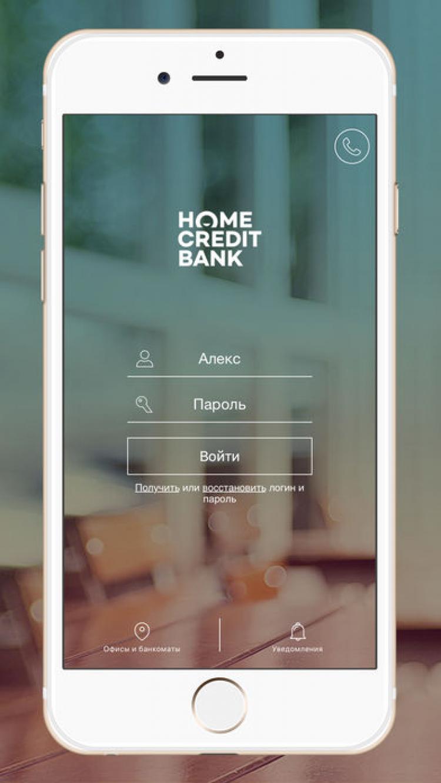 Хоум кредит банк скачать приложение андроид бесплатно