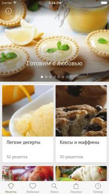 Рецепты Юлии Высоцкой 4.0.5