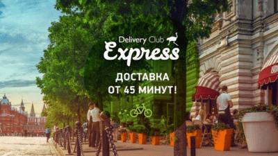 Delivery Сlub - доставка еды 4.39