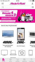 Media Markt 3.3.5