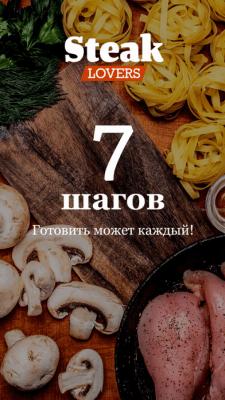 Рецепты 7 шагов 3.53