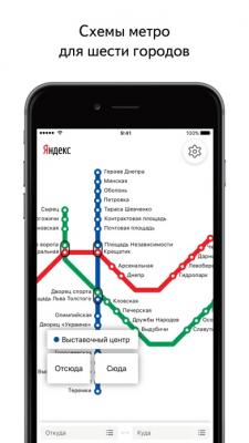 Яндекс Метро 2.9.2