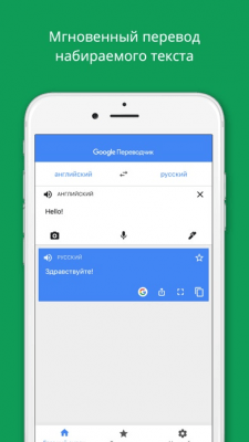 Google Переводчик 5.24.0