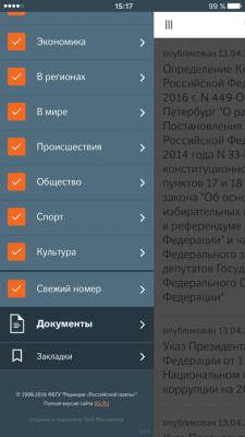 Российская Газета 2.2.2