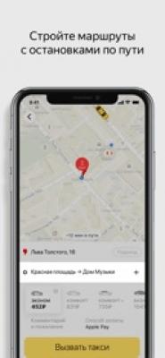 Яндекс Такси 4.45