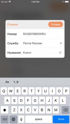 Посылка (Parcel) 5.0.3