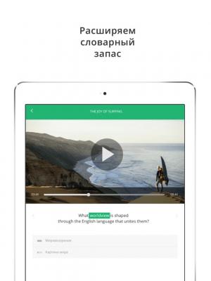 Английский с Lingualeo 3.0.1