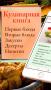 Скачать Кухня Европы