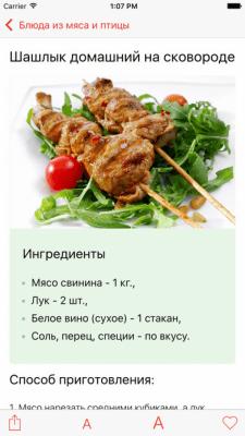 Кухня Европы 4.0