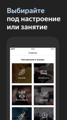 Яндекс Музыка 4.38
