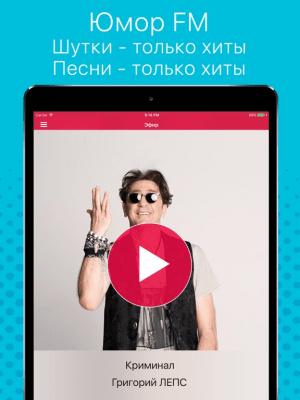 Юмор FM 4.3