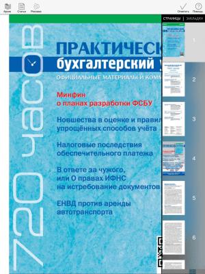 ПБУ 4.2