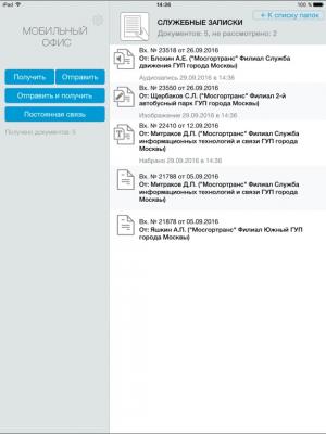 Мобильный офис 4.5.3