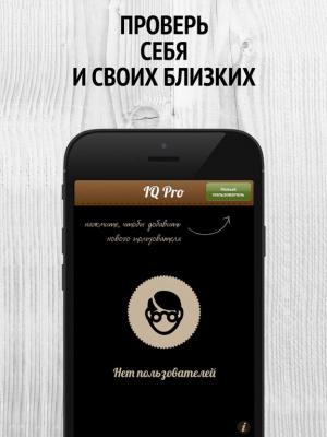 IQ Pro 2.9.5