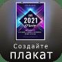 Скачать Poster Maker Flyer Maker 2021