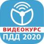 Скачать Рули Онлайн. ПДД 2020