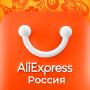Скачать AliExpress Россия